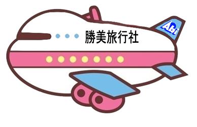 勝美旅行社